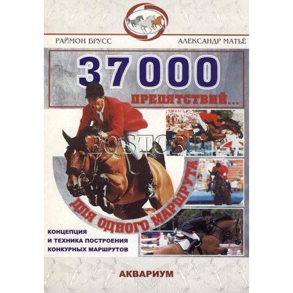37000 препятствий для одного маршрута