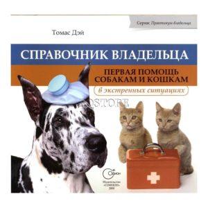 Первая помощь собакам и кошкам в экстренных ситуациях