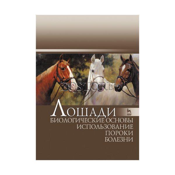 Лошади. Биологические основы. Использование. Пороки. Болезни