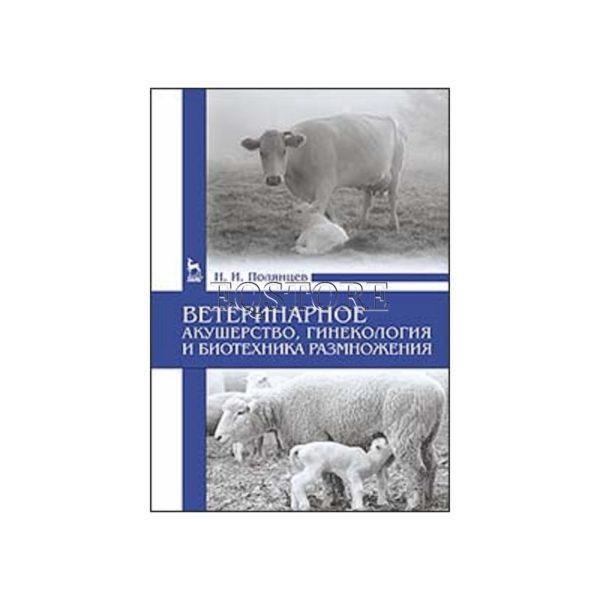 Ветеринарное акушерство, гинекология и биотехника размножения