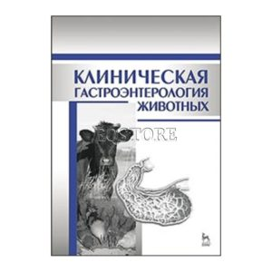 Клиническая гастроэнтерология животных