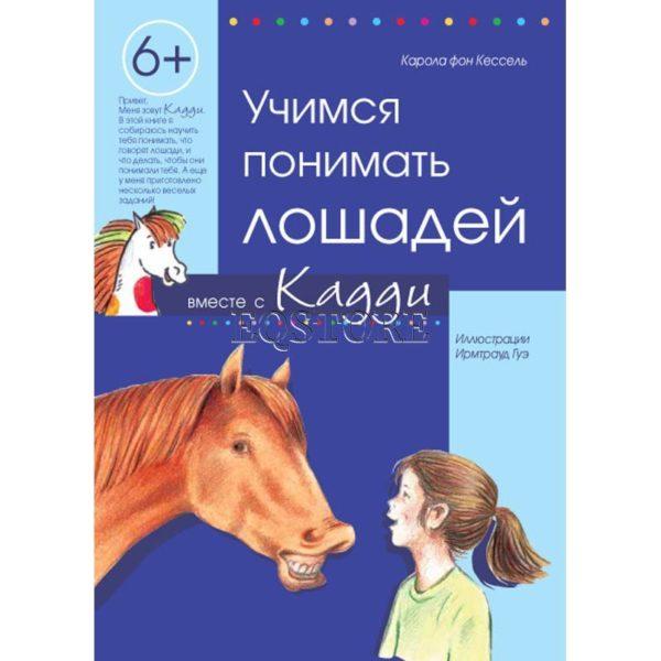 Учимся понимать лошадей вместе с Кадди ( детская)