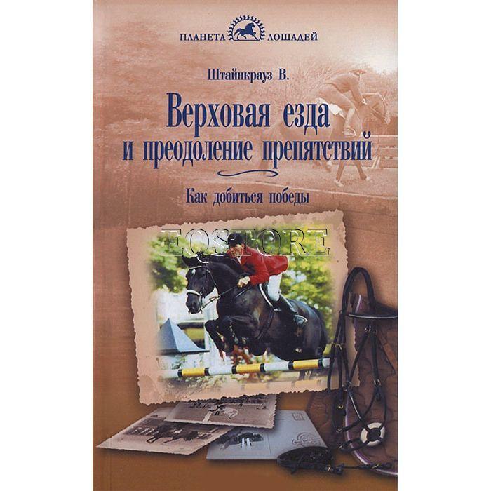 Верховая езда и преодоление препятствий