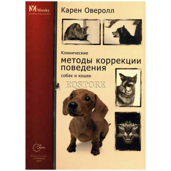 Клинические методы коррекции поведения собак и кошек