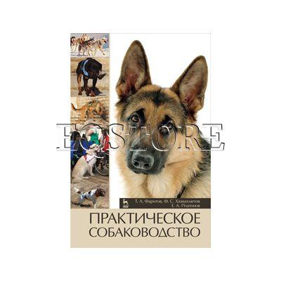 Практическое собаководство