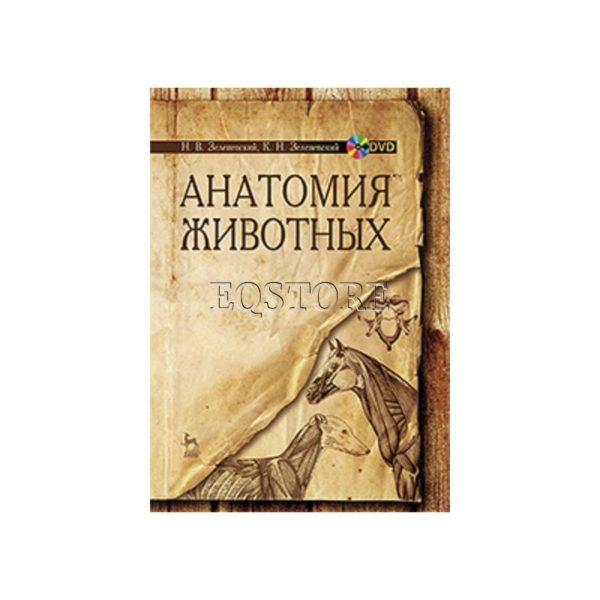 Анатомия животных. + DVD