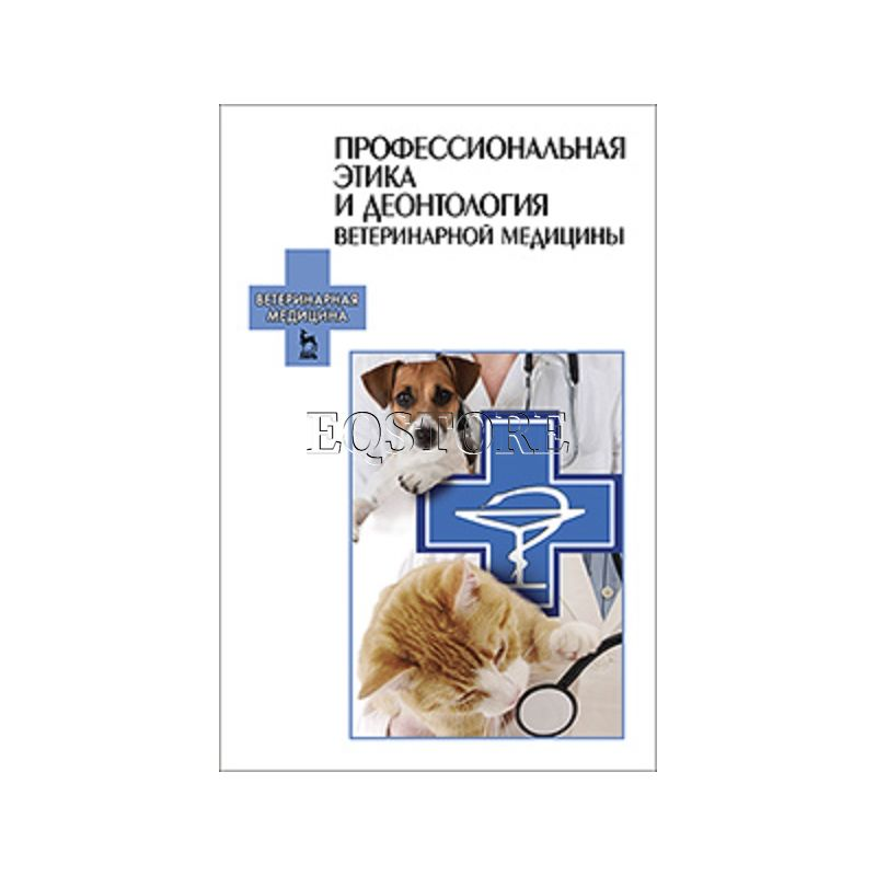 Профессиональная этика и деонтология ветеринарной медицины